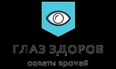 Глаз здоров - советы врачей