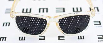 Тренировочные очки для зрения